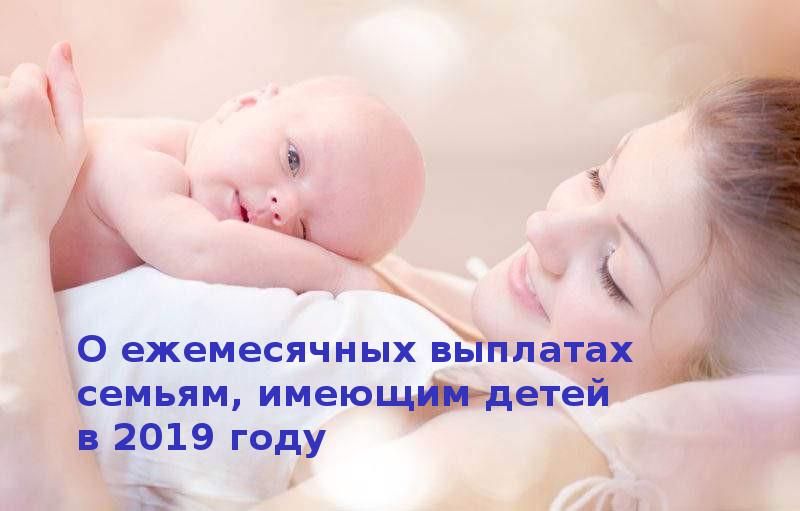 Новый вид выплаты при рождении ребенка в 2019 году